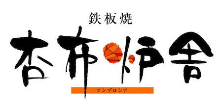 号外!・・天草初の本格鉄板焼「杏布炉舎」が8月下旬オープン!!