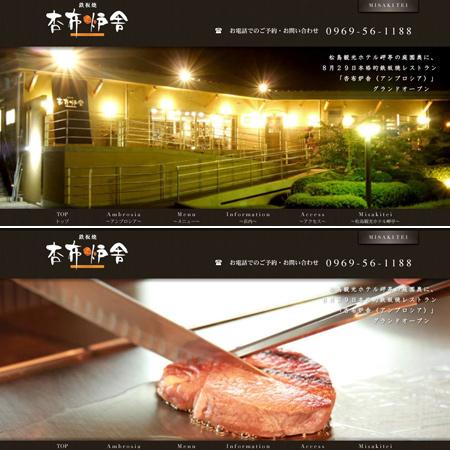 鉄板焼は世界に自慢できる日本の食文化!!