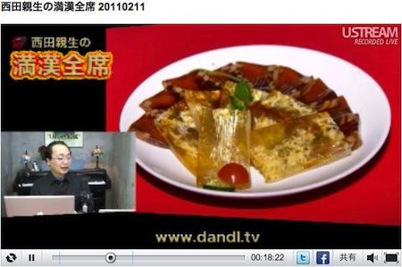 第4回「西田親生の満漢全席」が午後9時から放送!