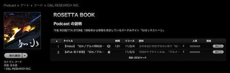 「如水 II」がiTunes注目の新作に!!