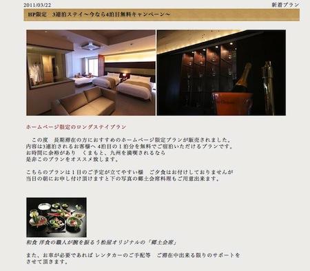 旅亭 松屋本館に新ブログニュース登場!!