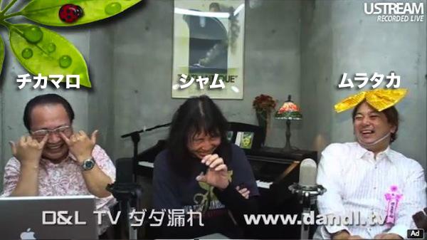 D&L TV特番「ダダ漏れ」大爆走!!!