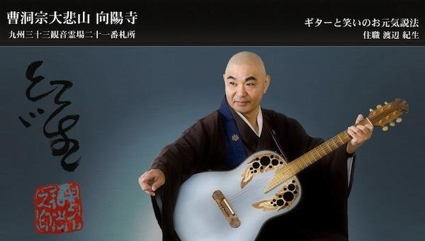 ギター和尚の楽しい説法と弾き語り!