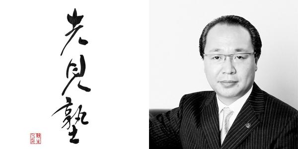 先見塾エグゼクティブコースが本日スタート!!