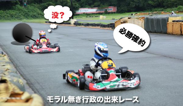 出来レースは、堪忍しておくれやす!!