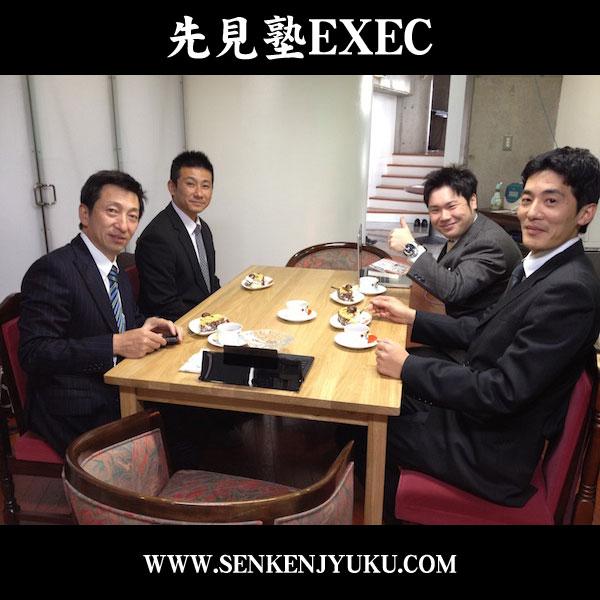 今年最後の先見塾EXECを開催!!