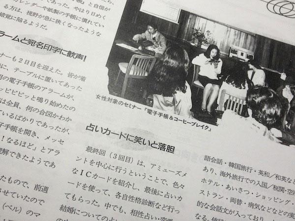 1989年の連載記事発見!