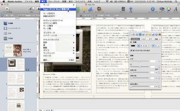 動く絵本も作れるiBooks Author!!!!