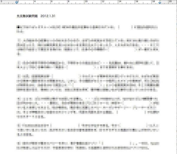 本日、先見塾BASICは期末試験1日目!