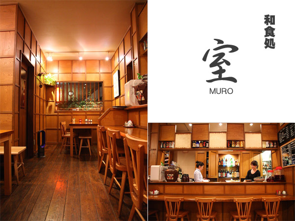 和の基本と郷土色を大切にする「和食処 室」