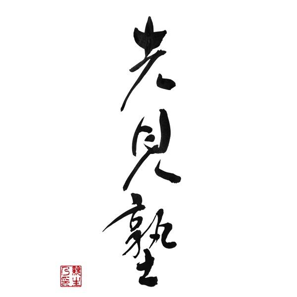 先見塾(前期)が9月11日よりスタート!