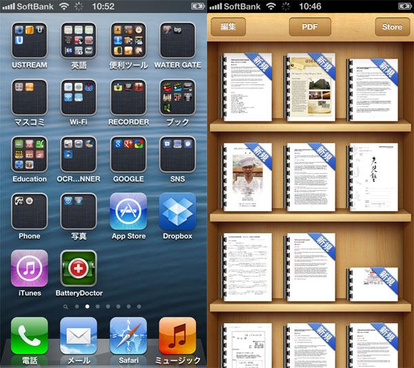 iPhone5の特長と問題点