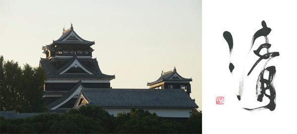 陽を背にした熊本城