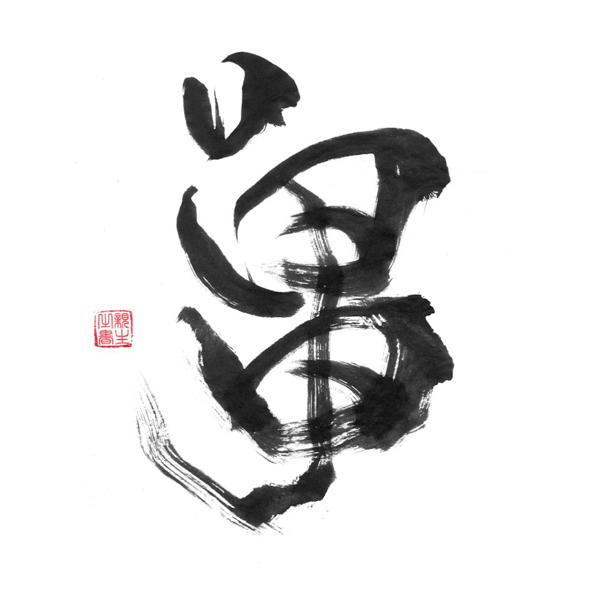 もっと動く「亀」を書きたい!