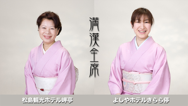 満漢全席協賛2社の写真変更!