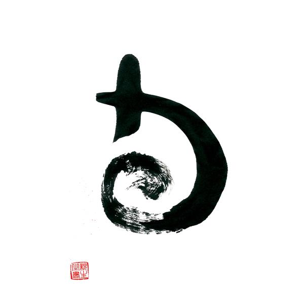 川魚と鰻料理の老舗「水前寺東濱屋」
