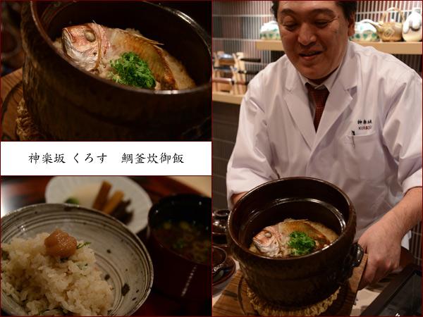 「神楽坂 くろす」の鯛釜炊御飯