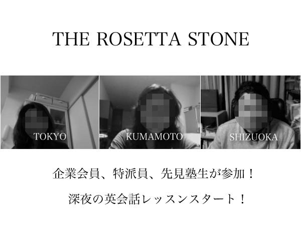 深夜の英会話レッスンスタート!!