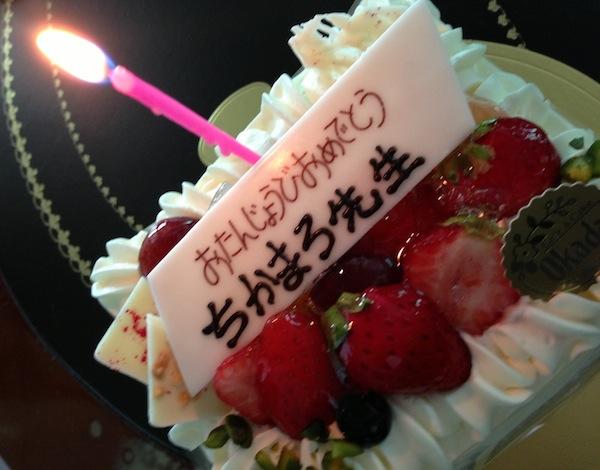 私の誕生日・・・