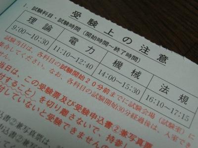 受験票・・・