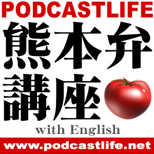 熊本弁講座 with English/PODCASTLIFE