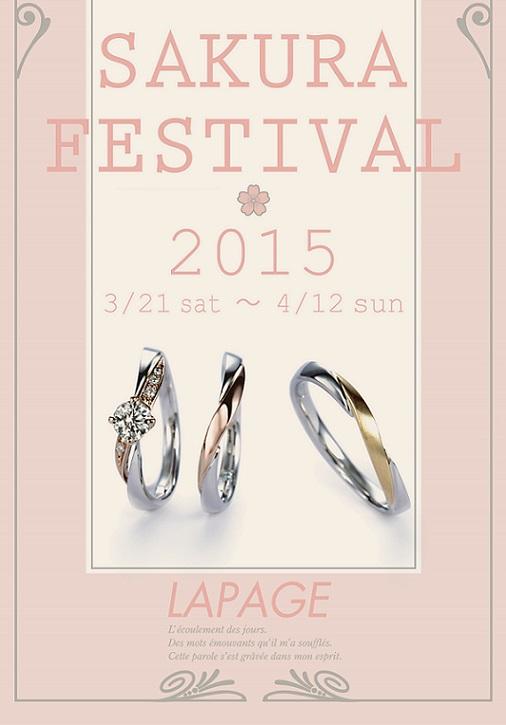 3/21〜4/12ラパージュ・桜・フェスティバル2015