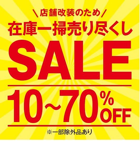 店舗改装セール 5/10(日)まで