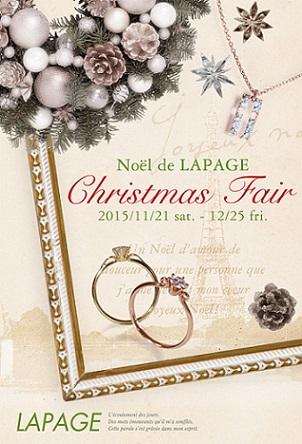 〜12/25まで ラパージュ・クリスマスフェア