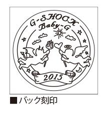 BABY-G × G-SHOCK ペアウォッチ